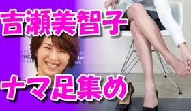 吉瀬美智子2.jpg