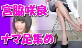 宮脇咲良2.jpg